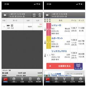 【的中】2.8 小倉10R かささぎ賞 複勝