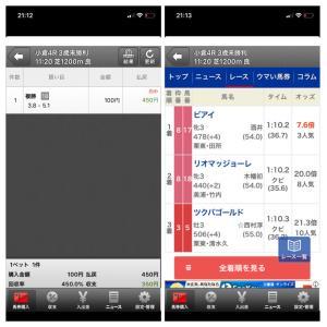 【的中】2.15 小倉4R 複勝!