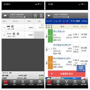 【的中】2.15 小倉2R 複勝!