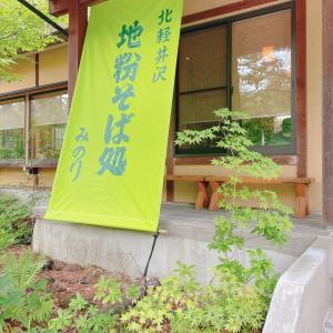 軽井沢・お蕎麦