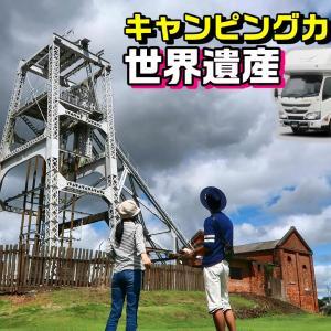 三井三池炭鉱『宮原坑』キャンピングカーで行く世界遺産~動画編~