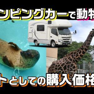 【動画】大牟田市動物園へ行ってきました