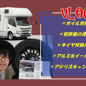 【VLOG】キャンピングカーのオイル交換と初車検とタイヤ交換の見積り