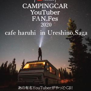 キャンピングカーファンフェス in SAGA 〜cafe haruhi〜前編