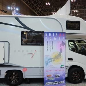 ジャパンキャンピングカーショー2020〜新型クレソン編〜