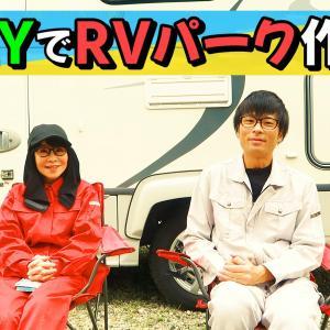 【動画】DIYでRVパークを作ろう!【第一弾】