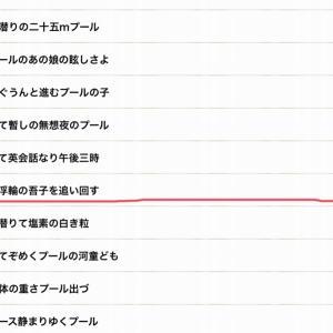 俳句ポスト365 並入選(*´꒳`*)