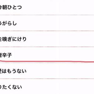 俳句ポスト365 「人」入選