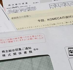 コメダ株主優待