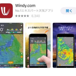 台風の動きがよくわかるアプリ Windy