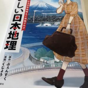 オススメ漫画◎「おいしい日本地理」