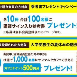 【勝手に紹介❢】メルマガ2018.8.17号