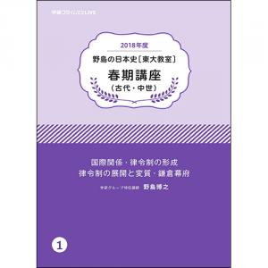 【発売中❢】東大教室(春期・夏期)テキスト