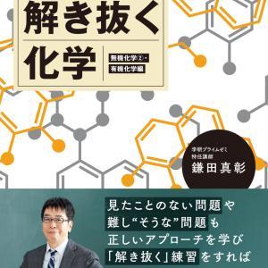 【ついに登場❢】鎌田先生と村瀬先生の新刊