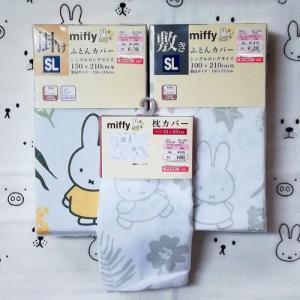 【ミッフィー】【しまむら】(寝具)チラシ掲載商品とオンライン予約キャンセル品