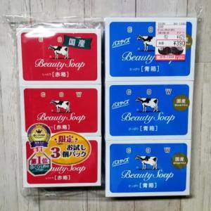 【しまむら】牛乳石鹸 赤箱・青箱
