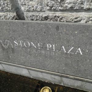【建物見て歩き】芦野石を見に石の美術館へ
