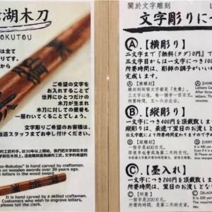 【銀魂の聖地?へ巡礼】北海道の洞爺湖「越後屋」で木刀を買ってきた話【行き方・交通手段・値段・金額】
