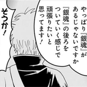 「NARUTO」の岸本先生原作「サムライ8」に「銀魂」の坂田銀時が登場!?するらしい