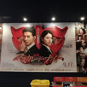 映画「マスカレード・ナイト」鑑賞