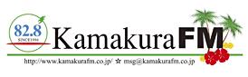 初めての謝罪ね!鎌倉FMがパーソナリティ降板と番組中止を発表