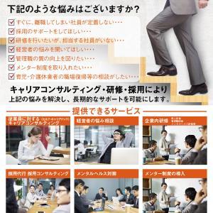 キャリアコンサルタントの仕事に関する座談会を開催しました!