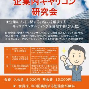 企業内キャリコン研究会で一緒に勉強しましょう!