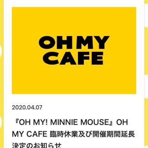 OHMY!MINNIE MOUSEは開催期間延長です!