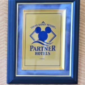 パートナーホテルもチケット付き宿泊プランって気付くの遅かった(T . T)