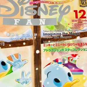Disney FAN 12月号の見どころ