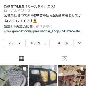 【拡散希望】Carstyle.s