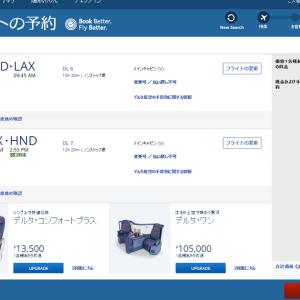 ついに出ました!日本発アメリカ行きの格安運賃、4万円から!
