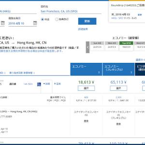 来年4月に香港~サンフランシスコorロサンゼルスが安い?