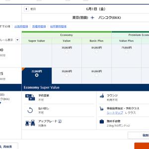 ANAの羽田~タイ増便で安く取れる!