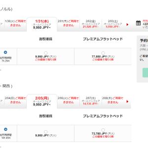 AirAsiaで関空~ハワイ往復2万円?!