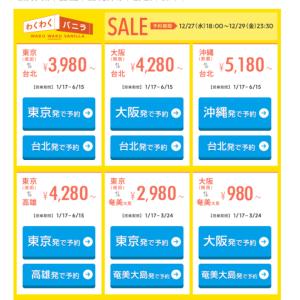 寒い冬に奄美大島はどうでしょうか?大阪から2480円から?!