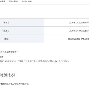 新型コロナウイルスに対する日本・中国の航空会社の対応