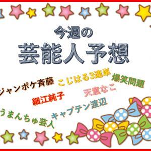 【東海ステークス 2020 予想】芸能人/うまんちゅ、爆笑田中、虎石晃などの予想は?