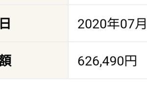 持続化給付金62万円が振り込まれたぞ!今日はお寿司だ!