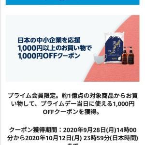 収入(2020.8)