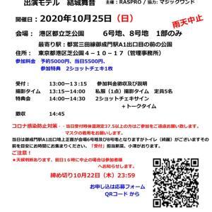 新人結城舞音(ゆうき・まのん)特別撮影会内容変更のお知らせ