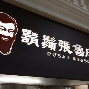 髭鬚張魯肉飯 イオン御経塚店の「魯肉飯」