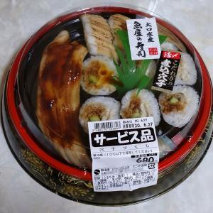 スーパーで購入した穴子寿司がなかなか見事でした