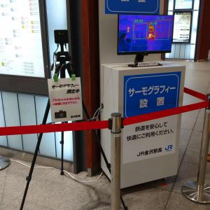 JR金沢駅のサーモグラフィー