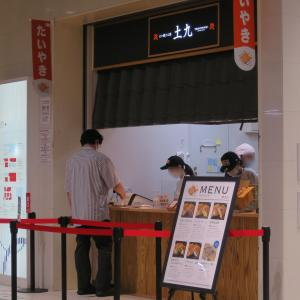 金沢駅のあんと西にオープンした「たい焼き工房 土九」