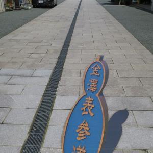 金澤表参道の「だまし絵」