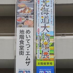 またしてもめいてつエムザの北海道大物産展