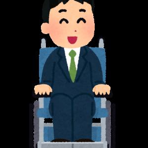 障がい者雇用の場合、車椅子だと全くと言っていいほどない。