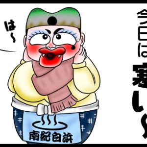 色々な 寒い〜🤣