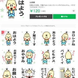 『妖怪カシャンボ』Lineスタンプ発売開始で〜す